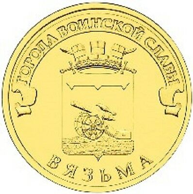 RUSSIA 2013 YEAR 10 ROUBLES Series: Towns of Martial Glory, Vyazma! UNC!!!
