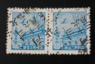 CHINA Stamps 1949 Pair of North China $400 河北 北戴河海濱 Unilingual Cancelled RARE 1
