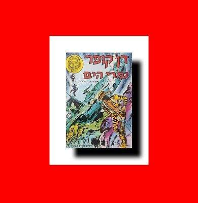 ☆RARE FN 6 COMIC BOOK-HEBREW EDITION-SEA TIGERS/TIGRES de MER #3-1969 DAN COOPER