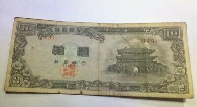 1954 BANK Of KOREA Paper Money 10 HWAN # 149 Currency Banknote 4287 Korean P 17B