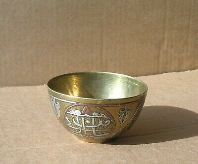Small Brass Cairoware Bowl with Silver and Copper Islamic Arabic Calligraphy