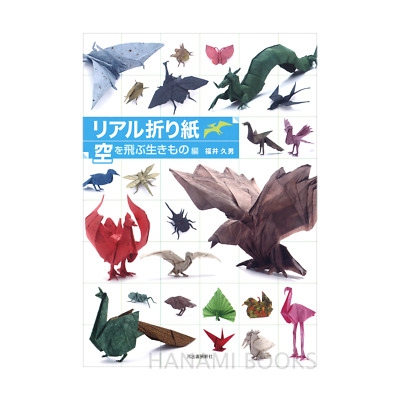 NEW Real Origami Japanese Craft Book - Birds Flying Animals Butterfly Insect JP