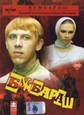 THE ADMIRAL (DVD + CD) - with ENGLISH subtitles.