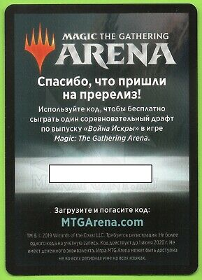 1 War of the Spark Draft code (mtg limited magic online arena) [manapoint.ru]