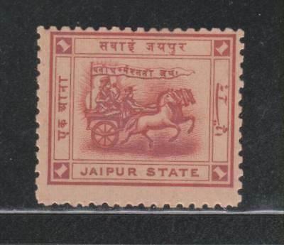 INDIA JAIPUR CHARIOT OF THE SUN GOD SURYA 1904 1An BROWN RED SG7 MNH STAMP RARE.