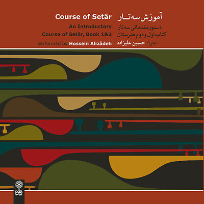 Course of Setar (An Introductory Course of Persian Setar)( pack of 4 Cds)