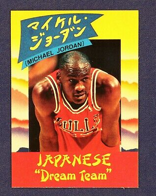 1991 Japanese Michael Jordan Dream Team Slam Dunk Kalifornia Kardz oddball