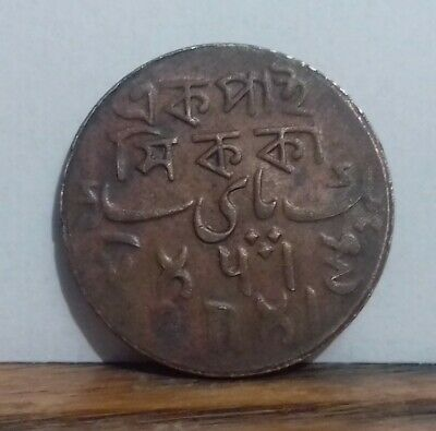 Old Unidentified Copper / Bronze Coin - Indian State ??