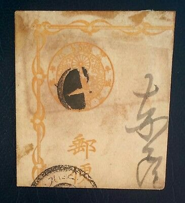 Japanese postcard with printed stamp.