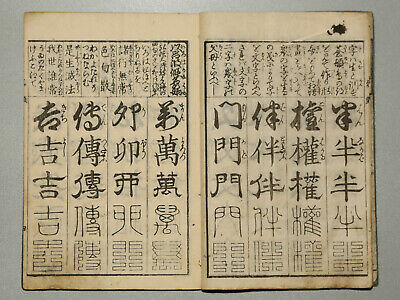 example of typeface Antique Japanese woodblock print book in the Edo period
