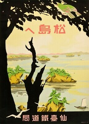 Classic Reproduction Vintage Japanese Travel Poster Kyoto 1950