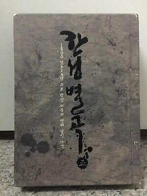 LOT OF 7 Korean Drama KBS Media Dvd Box Sets (Dvd-5) Forbidden Love