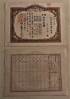 NAKANO MACHI BANK (FOUNDED in 1894) ONE SHARE of 50 YEN DATED TAISHO 8 (1919)