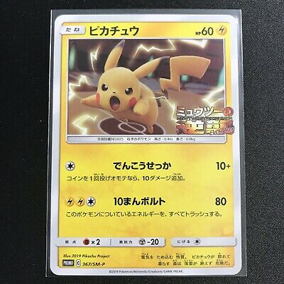 Pikachu 276//SM-P Promo Pokemon Card Japanese  NM