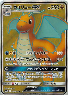 Pokemon Card Dragonite GX HR sm11 Holo 112//094 Japan Mint