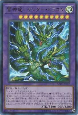 Thunder Dragon Colossus - SOFU-JP037 - Ultra Rare Unlimited Near Mint 5ZK