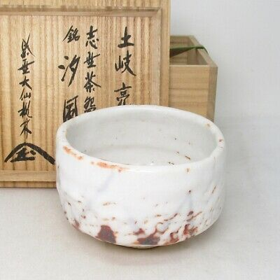 A542: Japanese tea bowl of SHINO pottery with famous monk's appraisal box