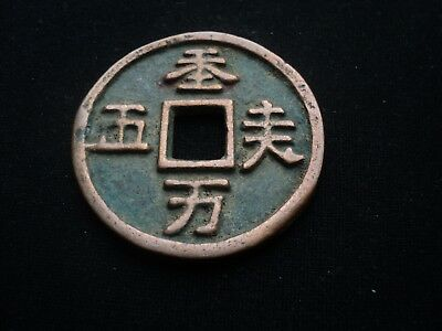 Old China Antique Coin Hartill Very Rare Chinese #133#