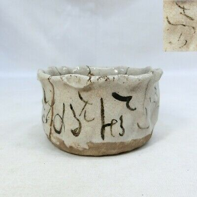 A813: Japanese small bowl by great RENGETSU OTAGAKI w/reference value.