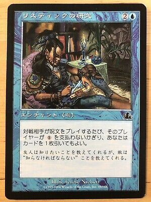 STUDIO RISTICO PRO MTG RHYSTIC STUDY ENGLISH EXC MAGIC