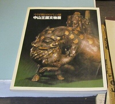 1981 Tokyo Museum Exhibit Catalog Treasures From the Tombs of Zhong Shan Guo