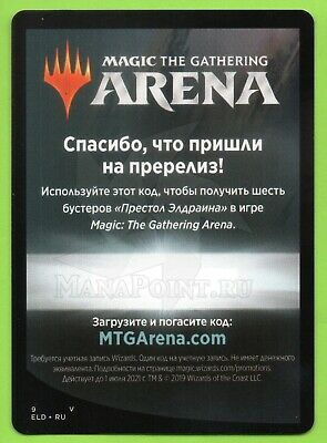 1 Throne of Eldraine Arena Code for 6 booster (mtg eld pack) [manapoint.ru]