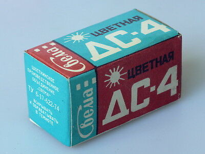 VERY RARE! Color Film type 135 Svema DS-4 Lomo Lomography Back in USSR 10/1982
