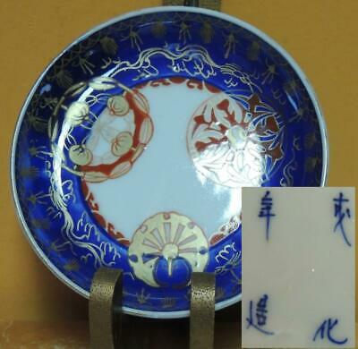 "Chinese 4.5"" dish underglaze blue w red gold marked Chenghua cobalt small plate"