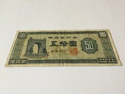 South Korea 1958 50 Hwan Banknote 4291 Block 1 Circulated Ungraded Bank Of Korea