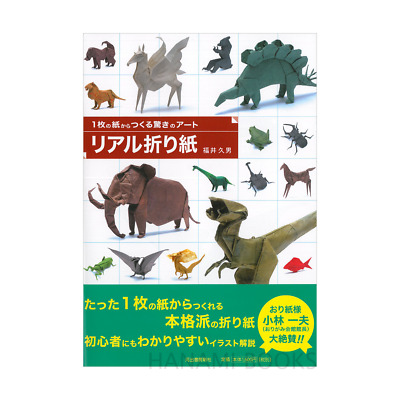 NEW Real Origami - Dinosaur Insect Animal Wildlife Paper Craft Book Japanese JP