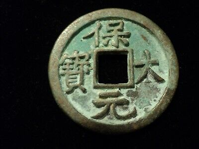 Ancient China Big Coin Very Rare Old Chinese  Bronze Copper Cash(10)