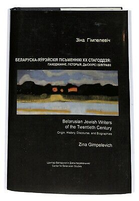Belarusian Jewish Writers of the Twentieth Century_by Zina Gimpelevich_Hardcover