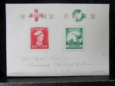 NobleSpirit No Reserve } Lovely Japan No. B11 Mint NGAI Souvenir Sheet = $50 CV