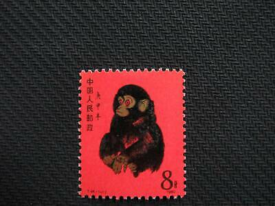 NobleSpirit No Reserve Popular China PRC Monkey 1586 Mint LH = $1,750 CV 1980