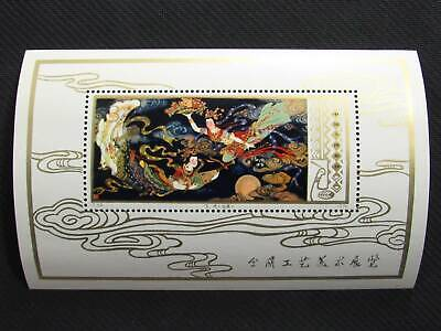 NobleSpirit No Reserve Excellent China PRC 1433 Mint NH = $300 CV T.29 Fairies