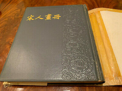 A Large and Rare Chinese Art Book, 1957.