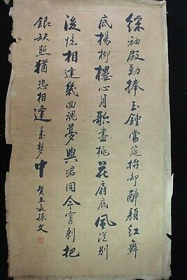 "Very Fine Large Old Chinese Hand Writing Calligraphy ""SunWen"" Marks"