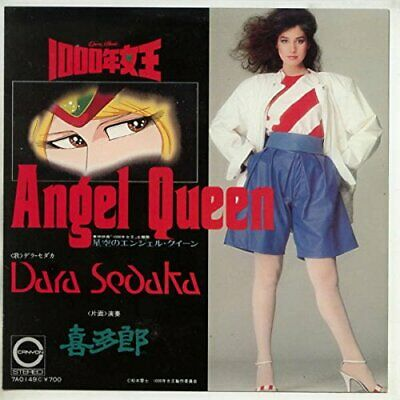 Angel Queen of the Starry Sky [EP record 7inch] Japan Japanese Import Music