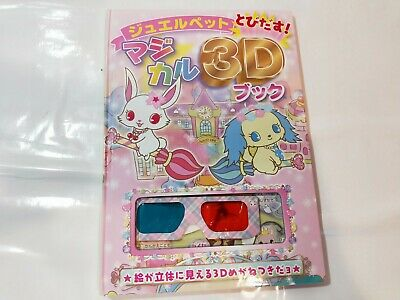 {On SALE} Jewelpet Magical 3D BOOK Picture book Kids Girl Children from Japan
