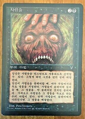 MTG Necromancy X1 Visions NM HQ Scan Near Perfect Free Ship Available!