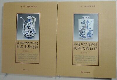 Prime Cultural Relics Collected by the Shenyang Imperial Palace Museum PORCELAIN