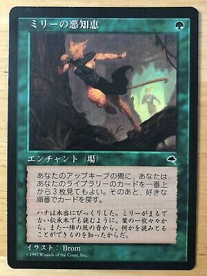 Mirri's Guile Japanese Tempest mtg SP