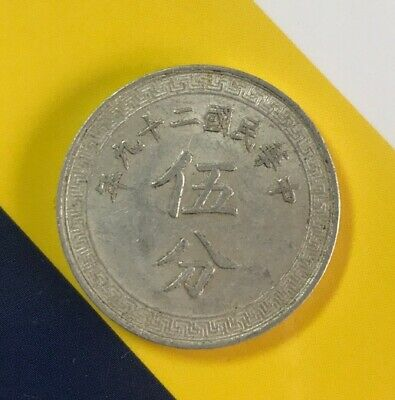 Republic of China Coin 5 Cents 1940
