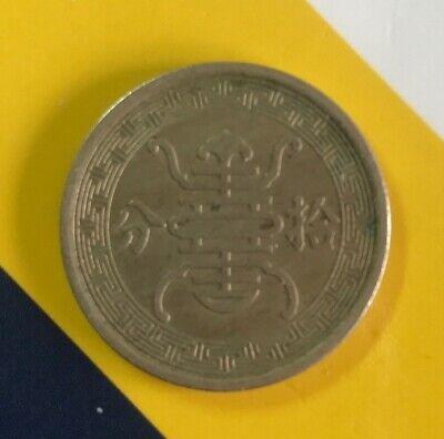 Republic of China Coin 10 Cents 1940