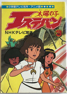 LES MYSTERIEUSES CITES D'OR The Mysterious Cities of Gold, MANGA 1980 JAPONAIS