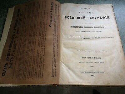 Genuine antique Russian Geography Textbook 1872
