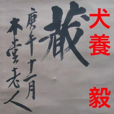 J178: Japanese old hanging scroll of calligraphy by great TSUYOSHI INUKAI. 2
