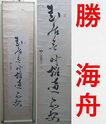 J179: Japanese old hanging scroll of one line calligraphy by great KATSU KAISHU