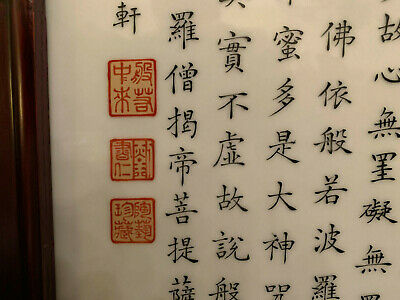 A Large 20th C Chinese Famille Rose Porcelain Calligraphy Plaque, Framed.