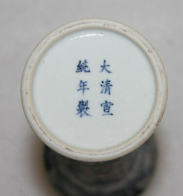 An Excellent Chinese 1909-1911 Xuantong Guan Yao Hand Painted Trumpet Vase